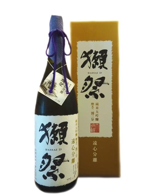 獺祭(だっさい) 純米大吟醸 磨き二割三分 遠心分離 1800ml 箱付き