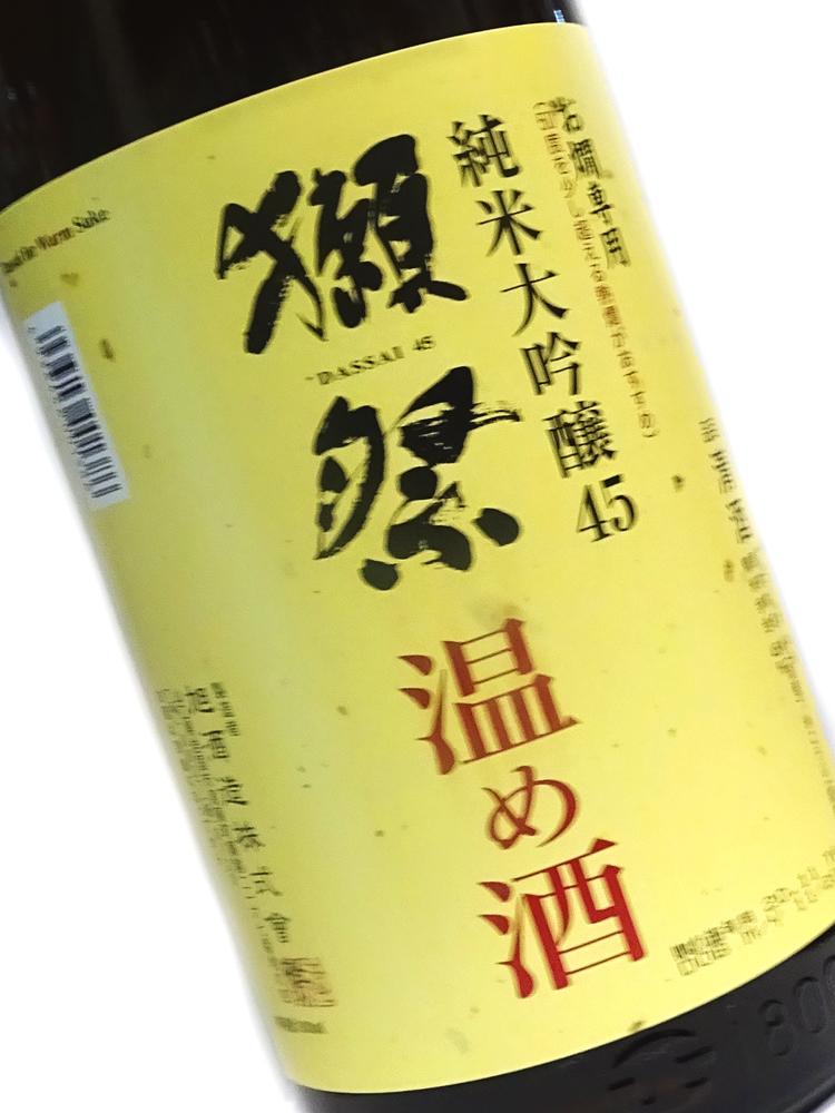 獺祭(だっさい) 純米大吟醸45 温め酒 1800ml