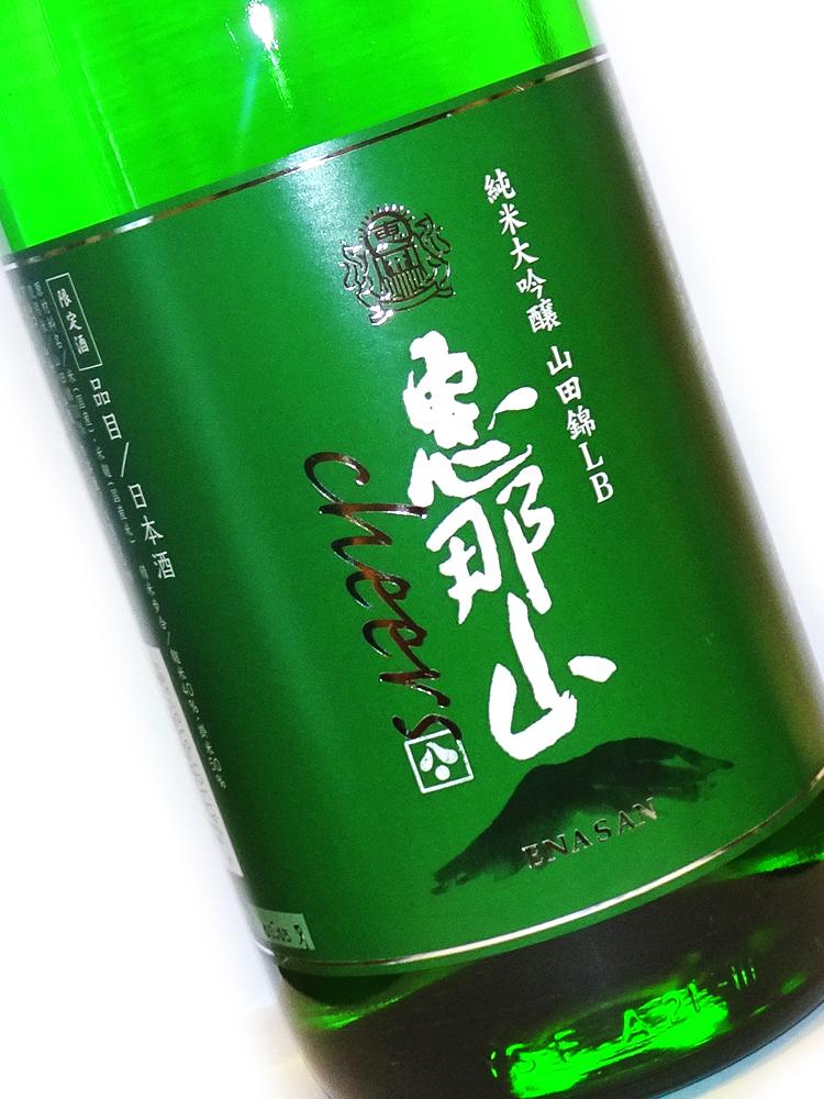 恵那山 Cheers 純米大吟醸 山田錦 LB 720ml