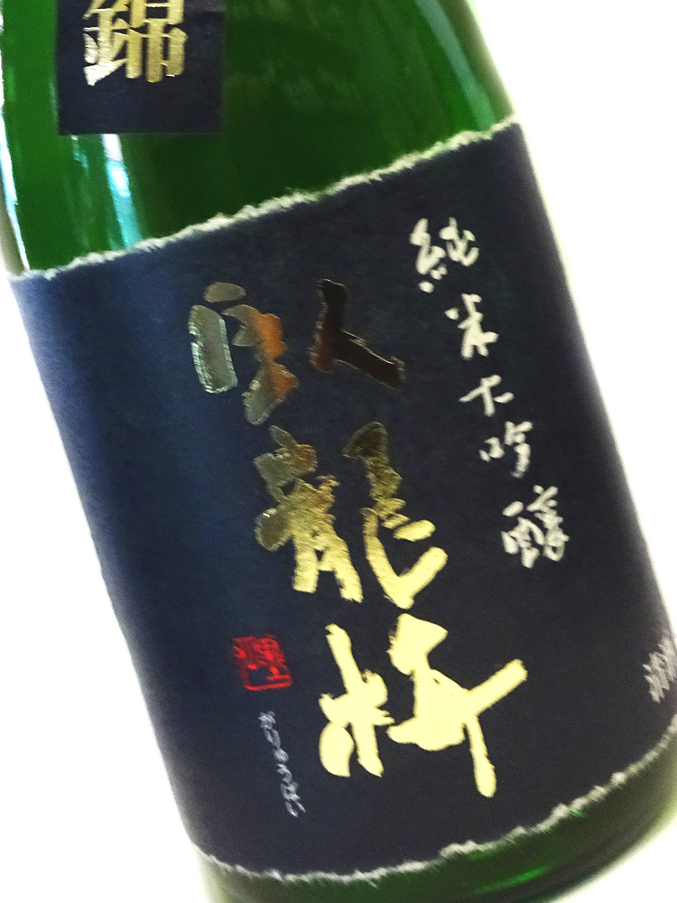 臥龍梅 純米大吟醸35 無濾過生貯原酒 720ml 化粧箱付き