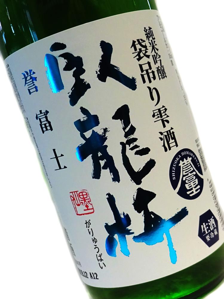 臥龍梅 純米吟醸 袋吊り雫酒 生原酒 誉富士 720ml