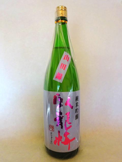 臥龍梅 純米吟醸55 無濾過生貯原酒 ひやおろし 1800ml