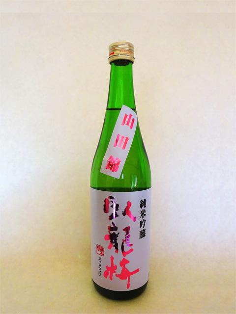 臥龍梅 純米吟醸55 無濾過生貯原酒 ひやおろし 720ml