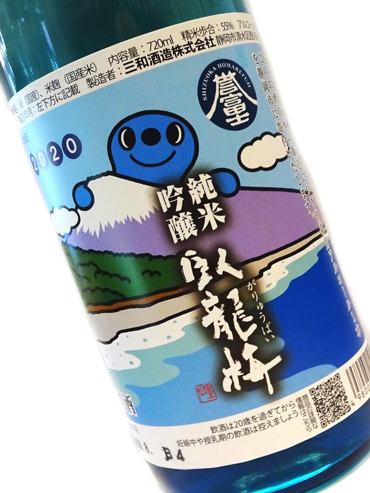 臥龍梅 純米吟醸 シズララベル 720ml