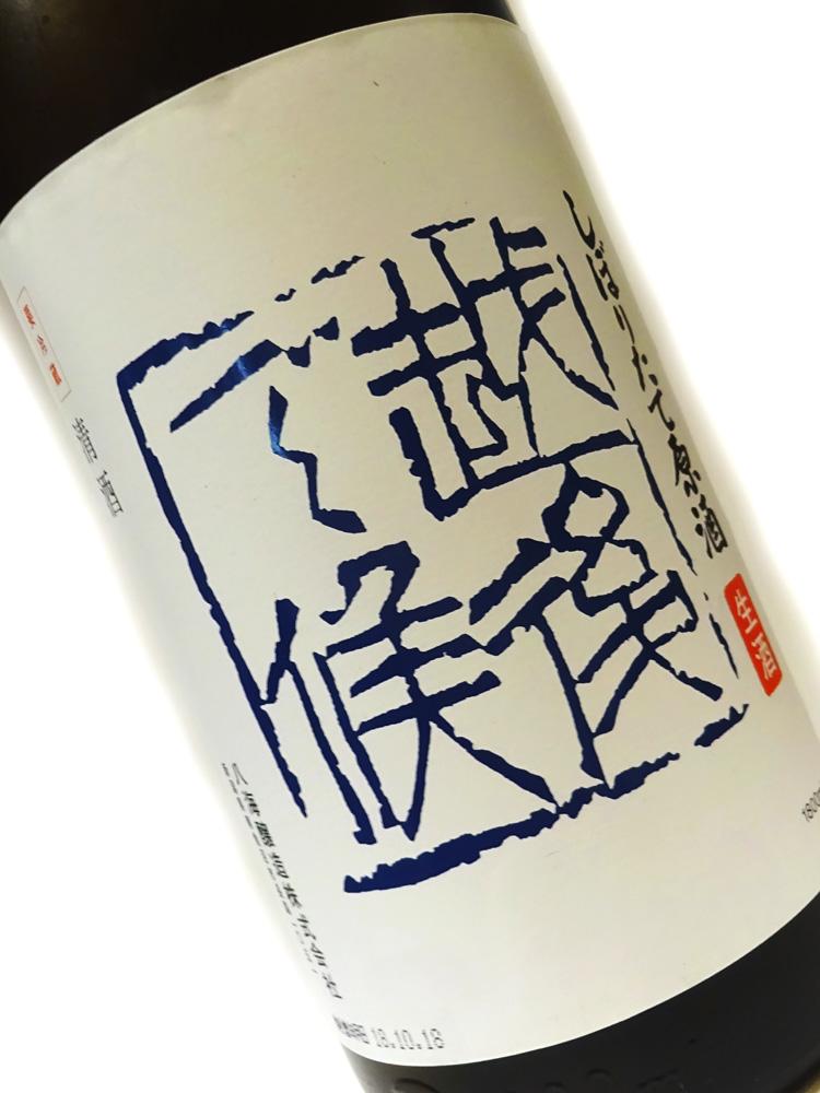 八海山 しぼりたて原酒 越後で候(青) 720ml 要冷蔵