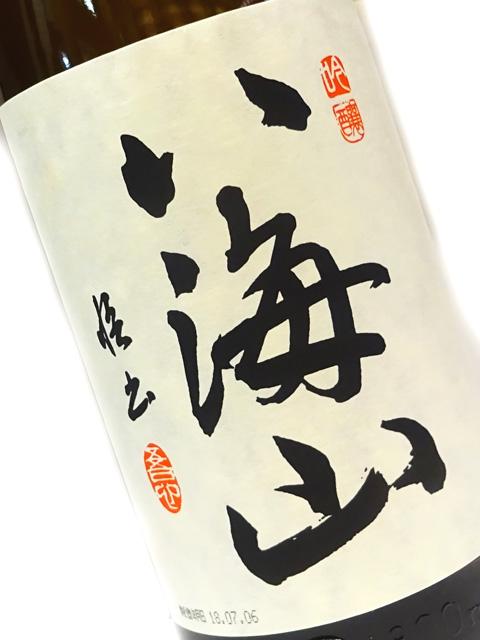 純米吟醸 八海山 1800ml