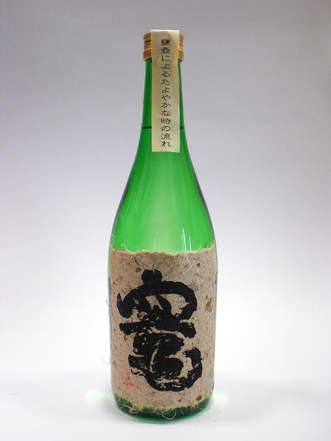 芋焼酎 竈(かまど) 720ml