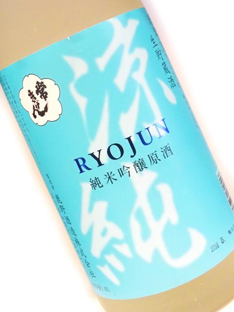 常きげん 純米吟醸原酒 生貯蔵酒 涼純 720ml【夏季限定】
