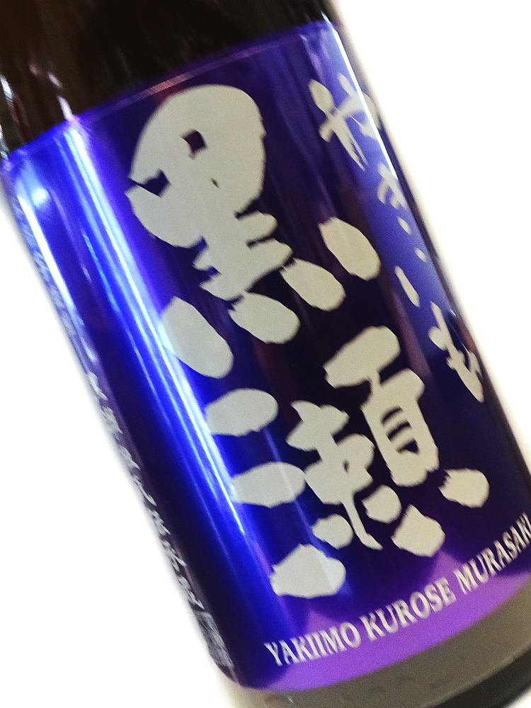 芋焼酎 やきいも黒瀬 紫 1800ml【春季限定】