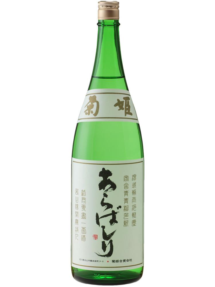菊姫 吟醸 あらばしり 1800ml 要冷蔵