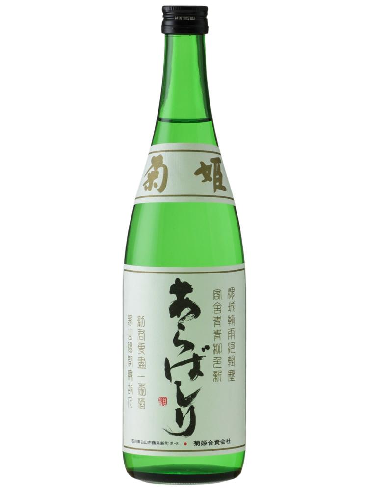 菊姫 吟醸 あらばしり 720ml 要冷蔵