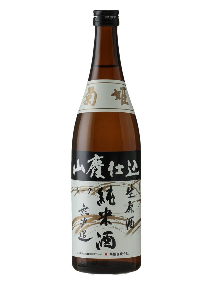 菊姫 山廃純米 無濾過生原酒 720ml【冬季限定】要冷蔵