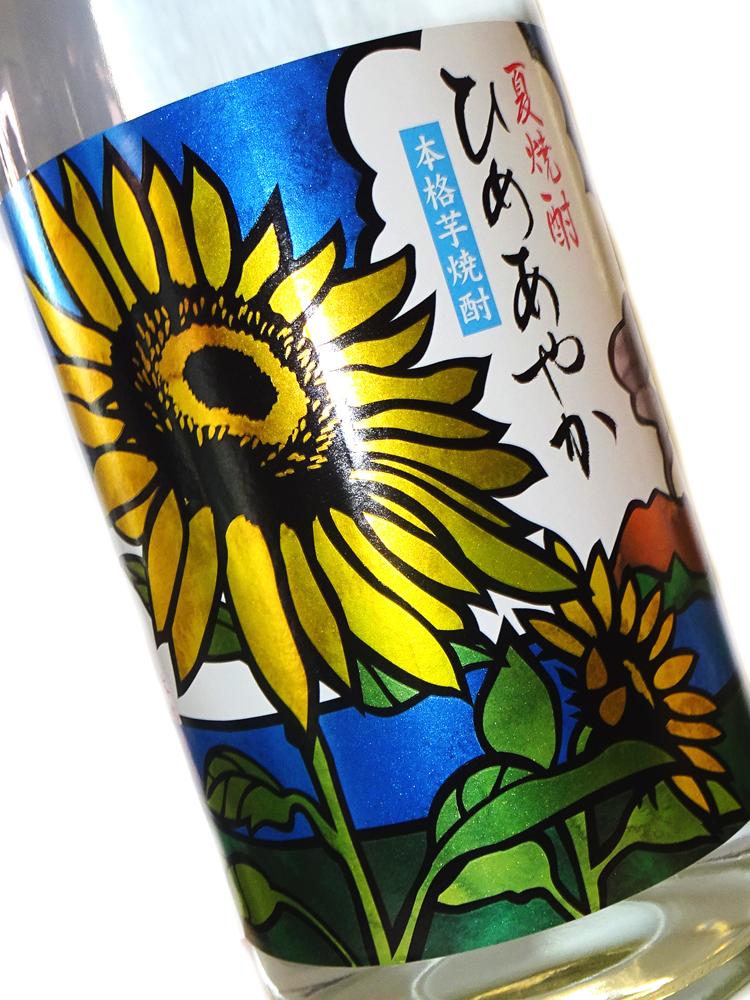 芋焼酎 夏焼酎 ひめあやか 720ml【夏季限定】
