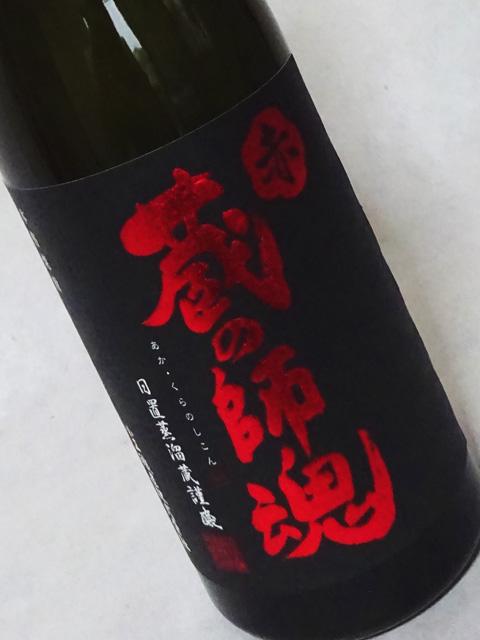 芋焼酎 赤・蔵の師魂 1800ml