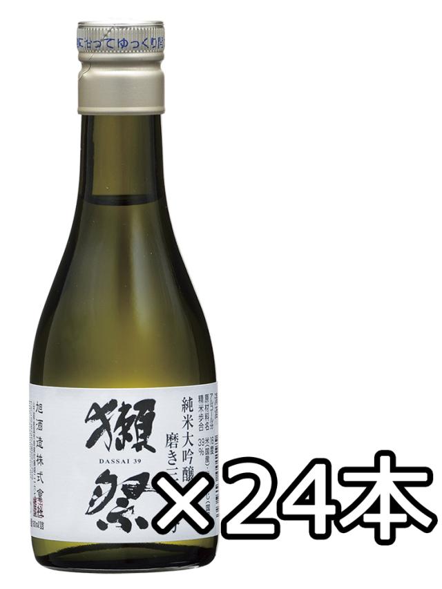 獺祭(だっさい) 純米大吟醸 磨き三割九分 180ml 1箱24本セット