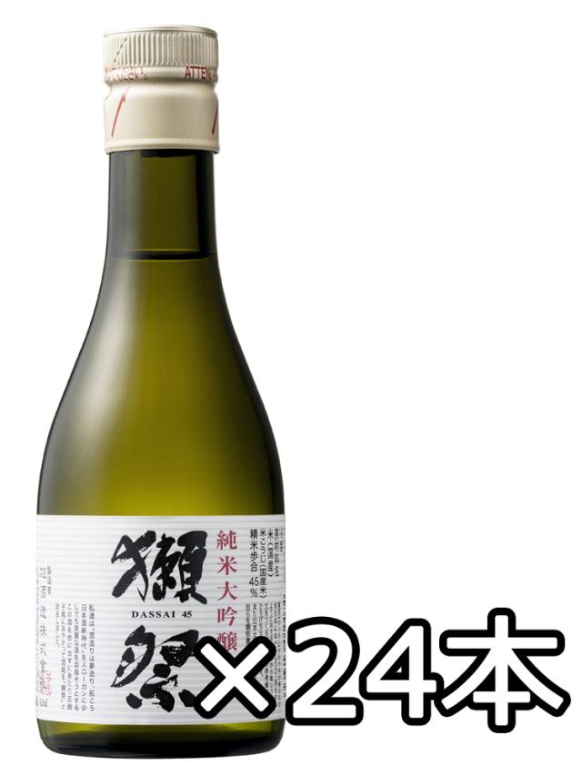 獺祭(だっさい) 純米大吟醸45 180ml 1箱24本セット