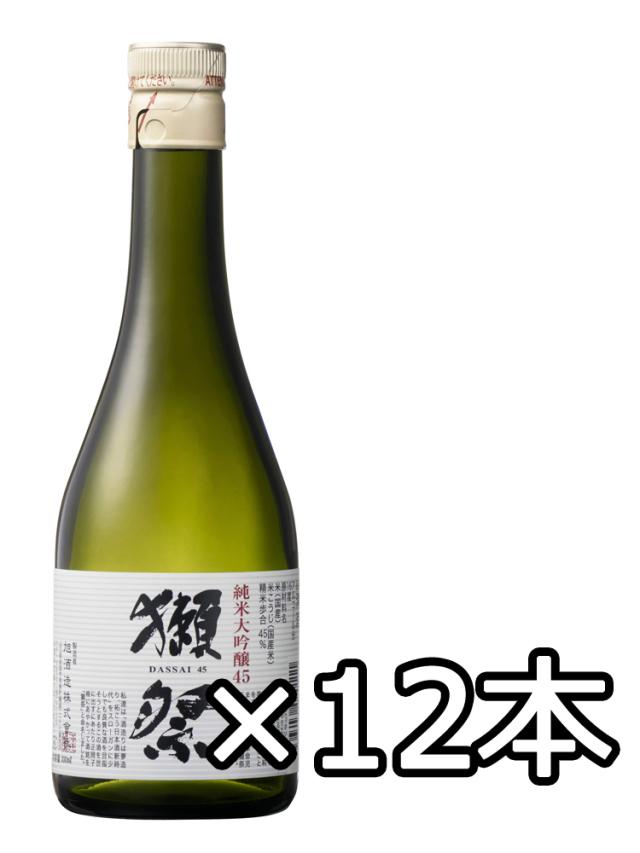 獺祭(だっさい) 純米大吟醸45 300ml 1箱12本セット