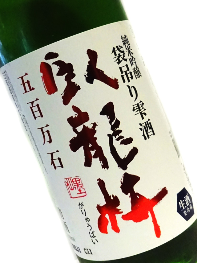 臥龍梅 純米吟醸 袋吊り雫酒 生原酒 五百万石 1800ml
