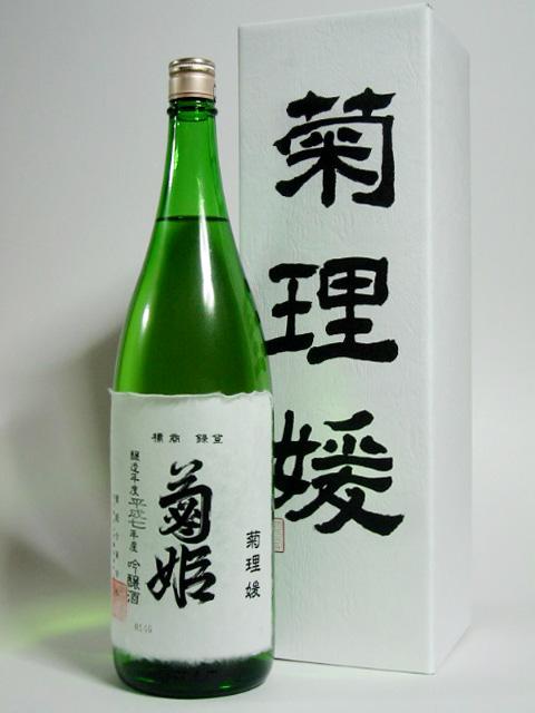 菊姫 菊理媛 1800ml 化粧箱入り