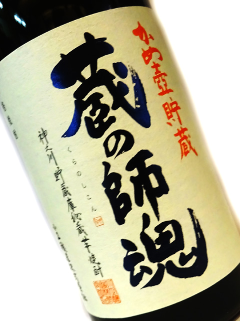 芋焼酎 かめ壺貯蔵 蔵の師魂 1800ml