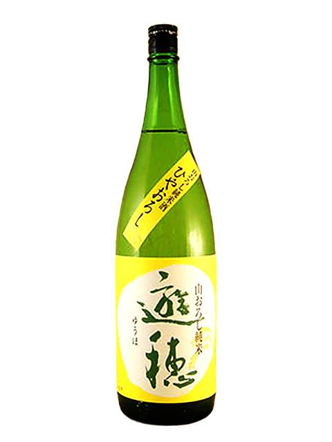 遊穂 山おろし純米酒 生詰原酒 ひやおろし 1800ml