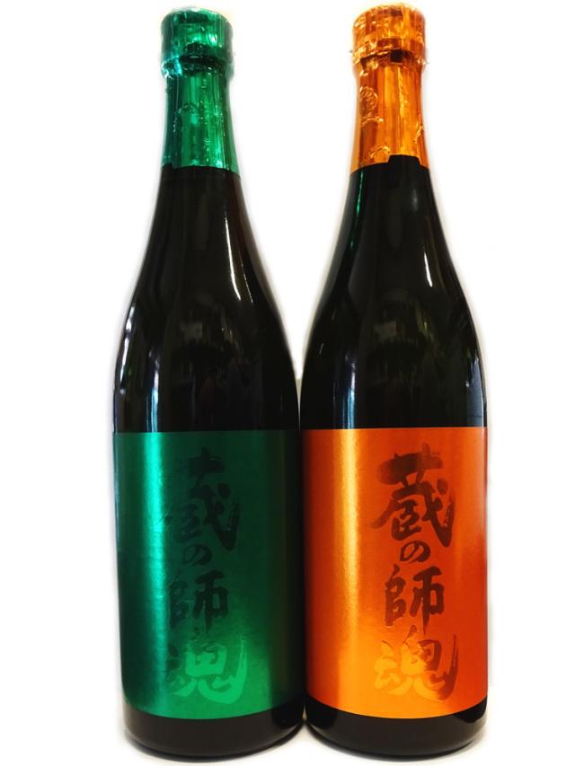 新機軸芋焼酎飲み比べセット(蔵の師魂 The Orange・The Green)