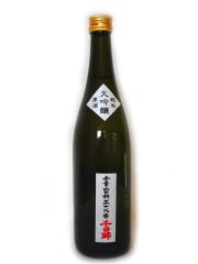 純米大吟醸原酒 全量山田錦五十%磨 千曲錦 火入れ 720ml