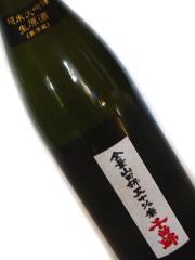 純米大吟醸 生酒 全量山田錦五十%磨 千曲錦 720ml