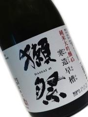 獺祭(だっさい) 純米大吟醸45 寒造早槽 720ml