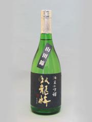 臥龍梅 純米大吟醸45 無濾過生貯原酒 720ml