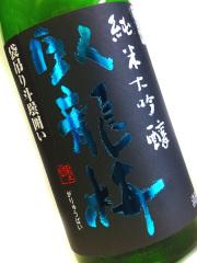 臥龍梅 純米大吟醸 生原酒 袋吊り斗壜囲い 五百万石 1800ml