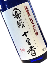 臥龍梅 純米大吟醸 無濾過生貯原酒 開壜十里香 1800ml