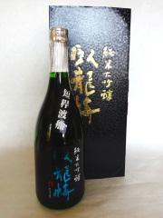 臥龍梅 純米大吟醸 無濾過生貯原酒 短稈渡船 720ml
