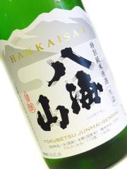 特別純米原酒 八海山 (生詰) 1800ml