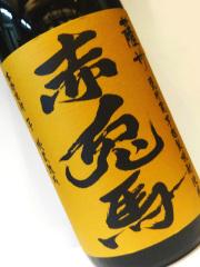 芋焼酎 赤兎馬 甕貯蔵芋麹製焼酎使用 1800ml