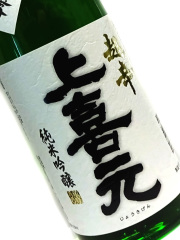 上喜元 純米吟醸 五百万石 完全発酵 超辛 720ml