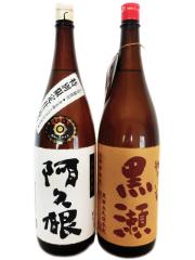 鹿児島酒造 芋焼酎セット やきいも黒瀬・阿久根 1800ml