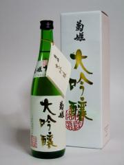 菊姫 大吟醸 化粧箱入り 720ml