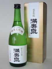 満寿泉 純米大吟醸 720ml 箱付き