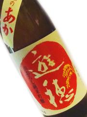 遊穂 山おろし純米吟醸 生原酒 ゆうほのあか 1800ml