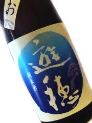 遊穂 純米酒 ゆうほのあお 1800ml
