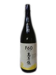 萬寿鏡 F60 1800ml