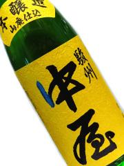 駿州中屋 山廃仕込本醸造 1800ml