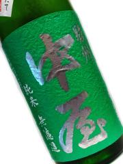 駿州中屋 純米生原酒 無濾過 しぼりたて 1800ml【冬季限定】