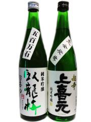 超辛口酒飲み比べセット(上喜元・臥龍梅)