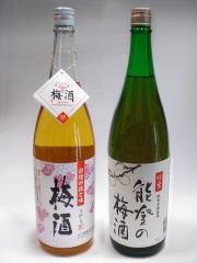 梅酒飲み比べセット(彩煌の技と味 梅酒・能登の梅酒)