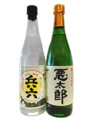 古今芋焼酎飲み比べセット(悪太郎・兵六)