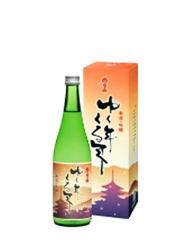吟醸酒 ゆく年くる年 720ml【冬季限定】