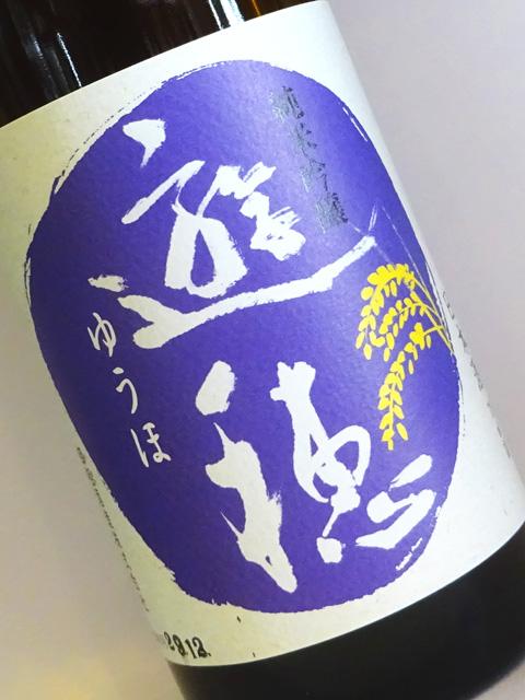 遊穂 純米吟醸55 無ろ過生原酒 720ml