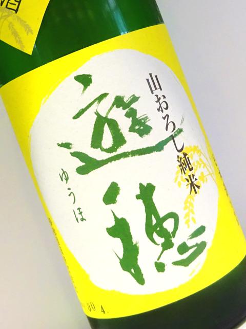 遊穂 山おろし純米酒 無ろ過生原酒 720ml